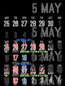 5月ですね!