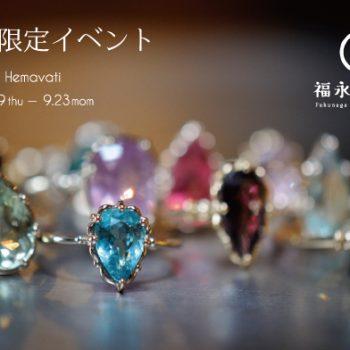 2019/9/19(木)-23(月祝)銀座Hemavatiさんにてイベント出展!