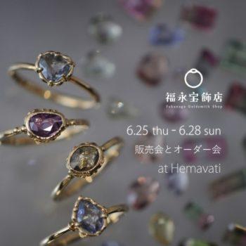 6/25-6/28 イベントのお知らせ