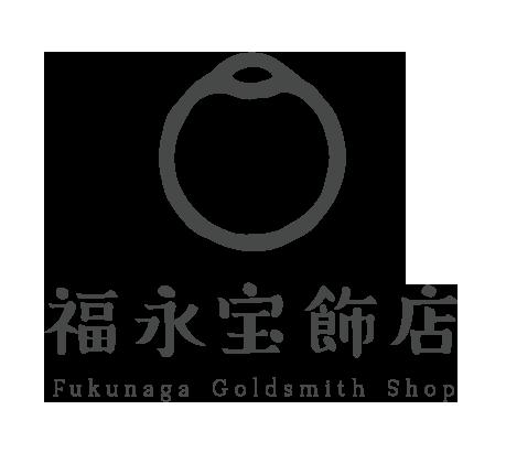 福永宝飾店 ブライダル
